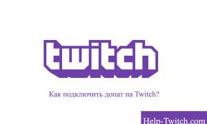 Как подключить донат на Twitch в 2021 году – настройка пожертвований