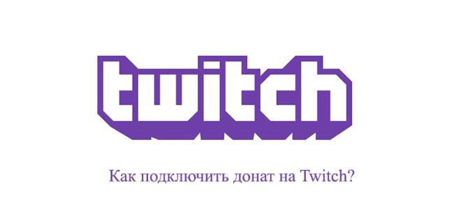 Как подключить донат на Twitch в 2020 году – настройка пожертвований