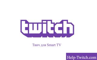Приложение Twitch на телевизор Smart TV Samsung и LG