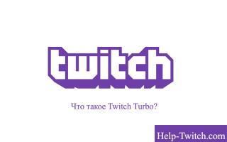 Twitch Turbo: что это, как получить и пользоваться