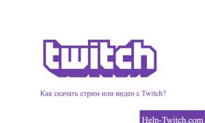 Как скачать стрим или видео с Twitch в 2021 году на компьютер