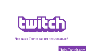 Что такое Twitch и как им пользоваться?