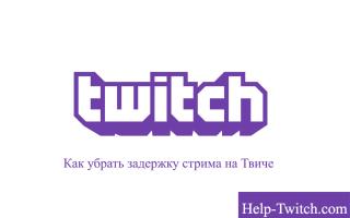 Как убрать или поставить задержку на стриме Twitch