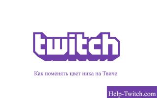 Как сменить цвет ника на Twitch – пошаговая инструкция