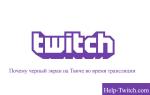 Почему черный экран на Twitch при трансляции: причины, что делать?