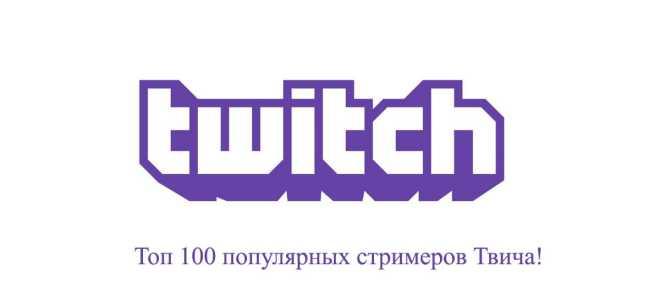 Топ 100 популярных стримеров Твича 2021 года в Мире и России