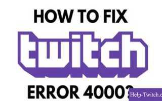 Твич ошибка 4000: что значит, причины, что делать?