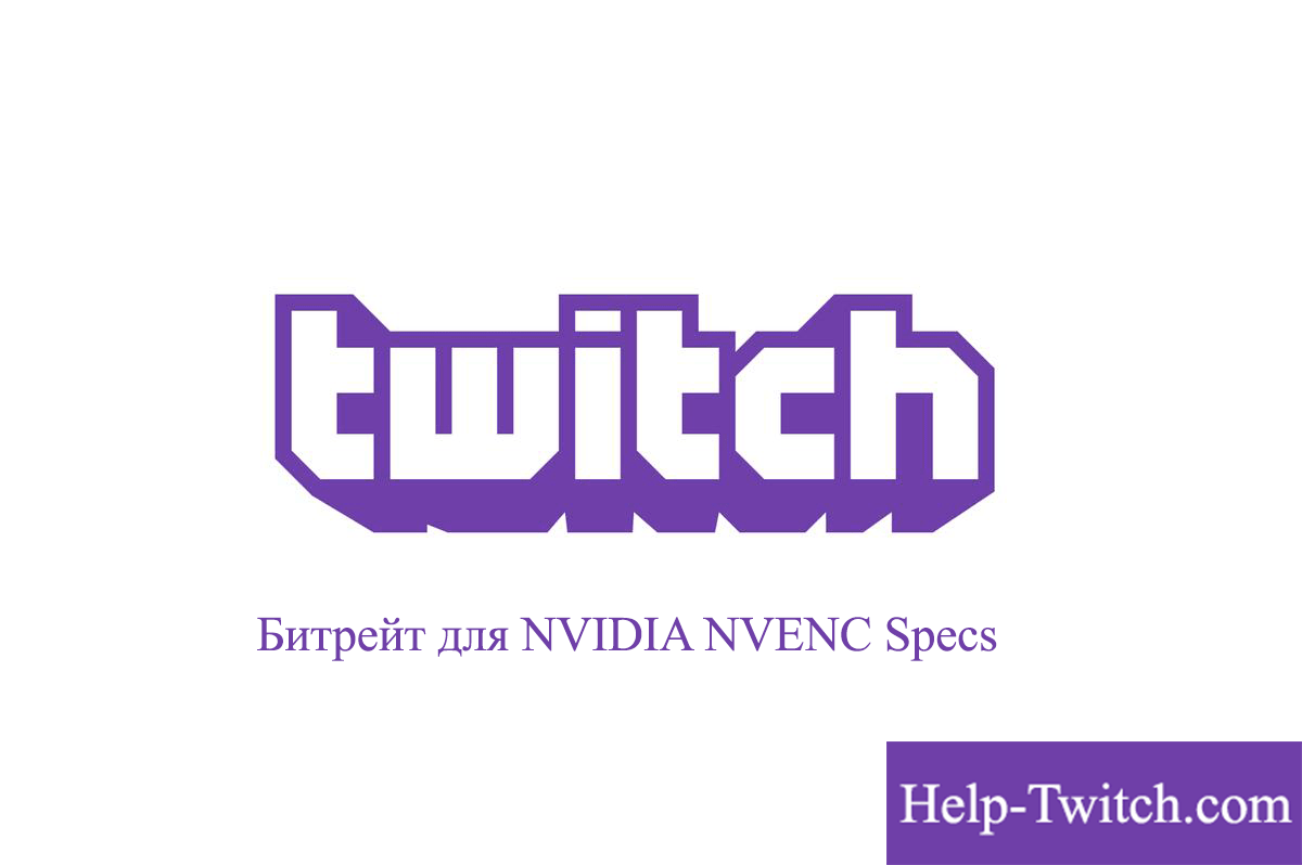битрейт для NVIDIA NVENC Specs