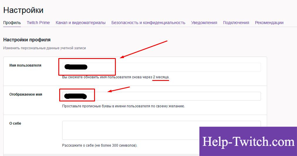 как изменить отображаемое имя в twitch шаг 2