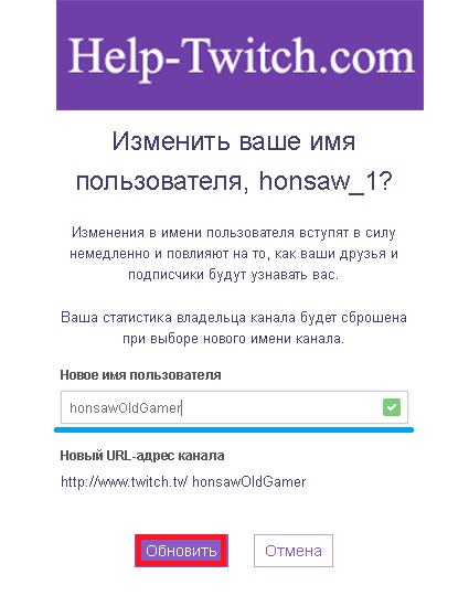 как изменить отображаемое имя в twitch шаг 3