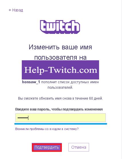 как изменить отображаемое имя в twitch шаг 4