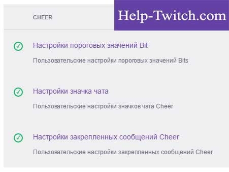 настройка программы twitch affiliate