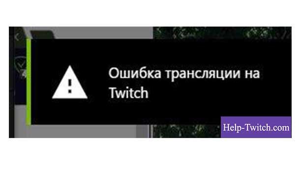 nvidia ошибка трансляции на twitch