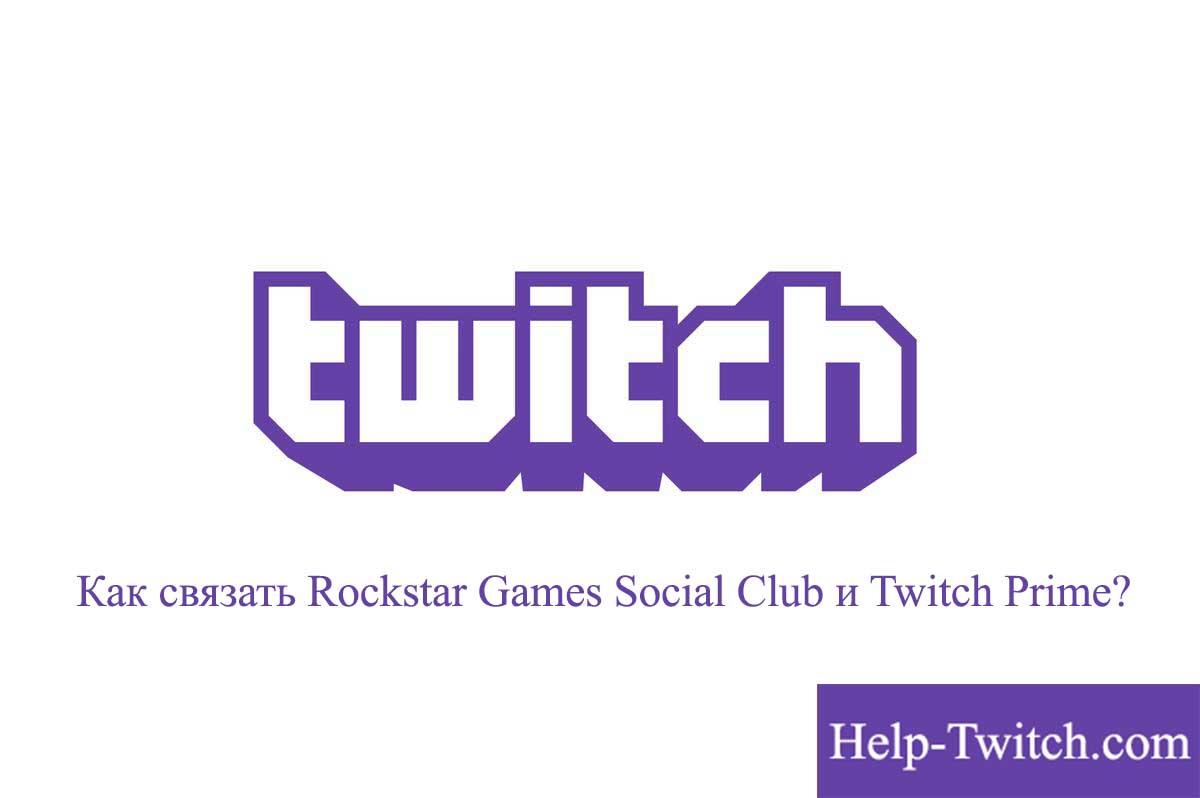 связать social club и twitch