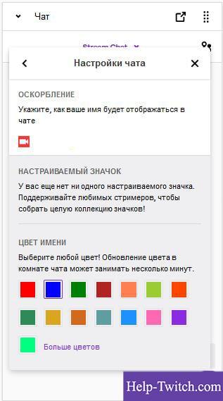 цветной текст на твиче