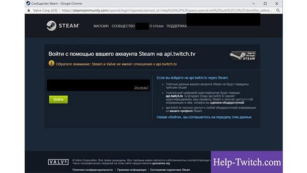 steam twitch