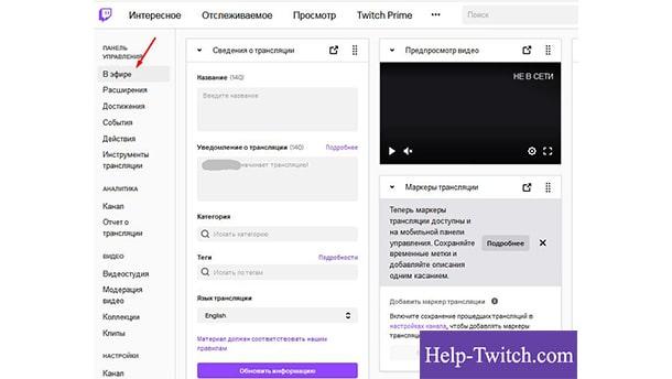 иконки для описания twitch канала