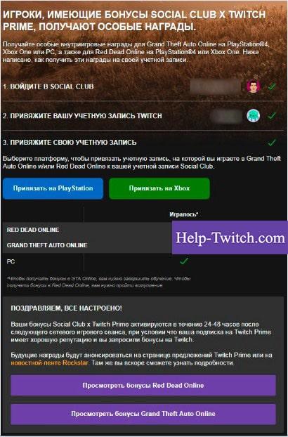 привязать twitch к social club шаг 3