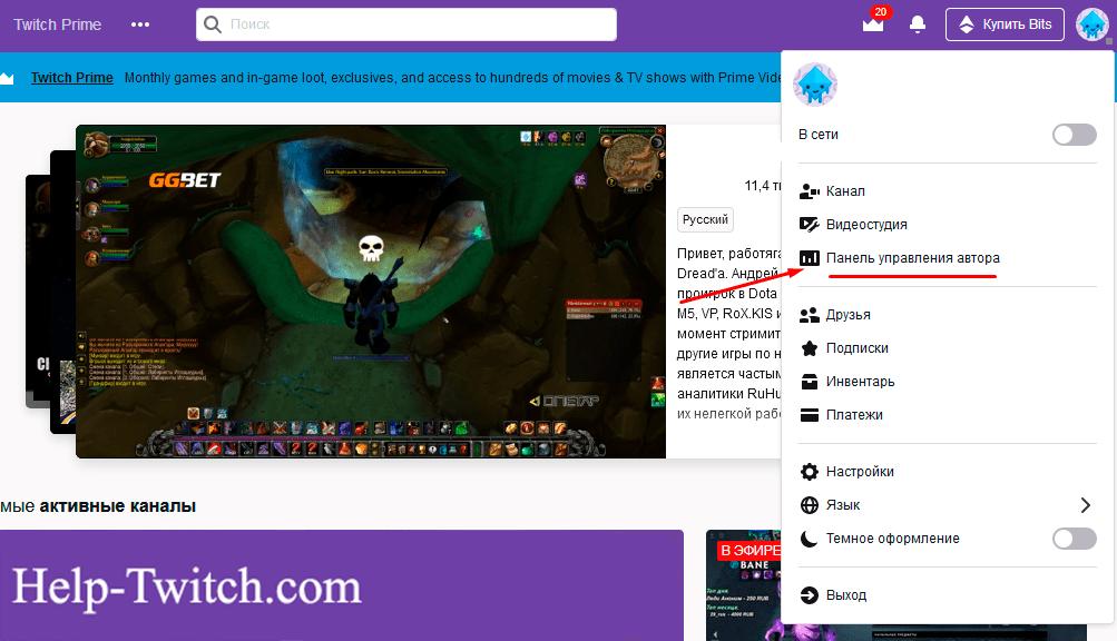 скачать клип с twitch шаг 2