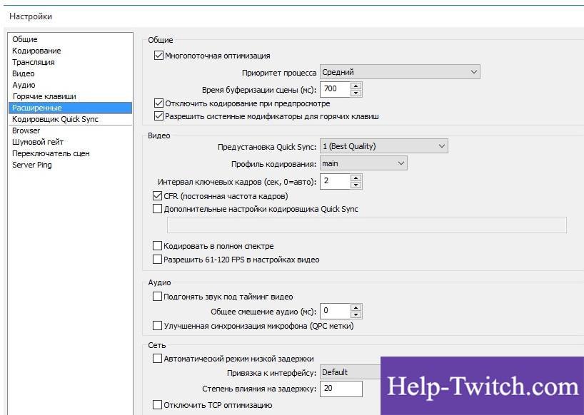 как убрать буферизацию twitch шаг 4