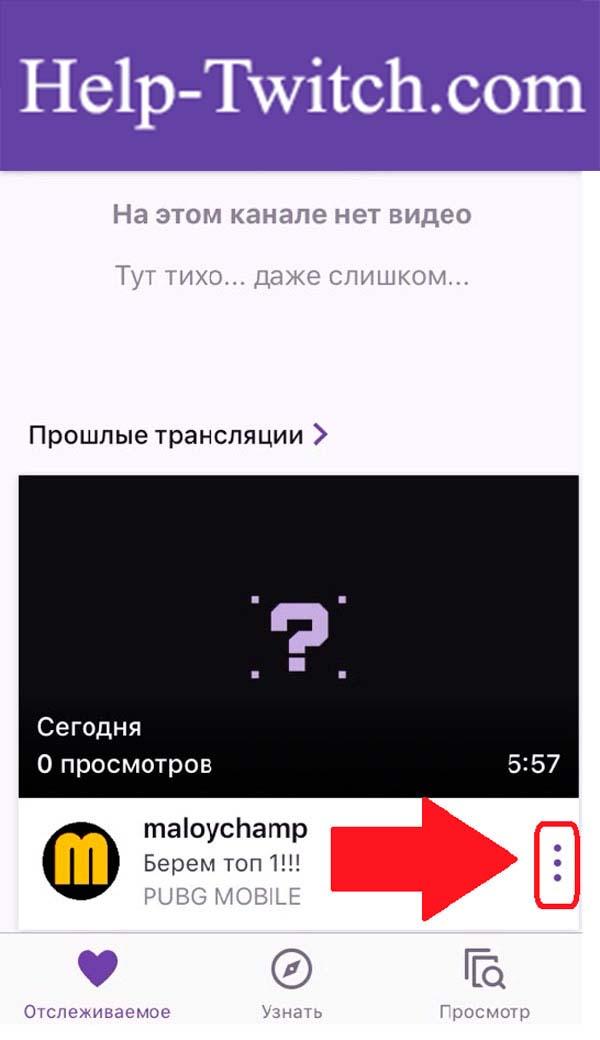 как удалить видео на twitch с телефона шаг 1