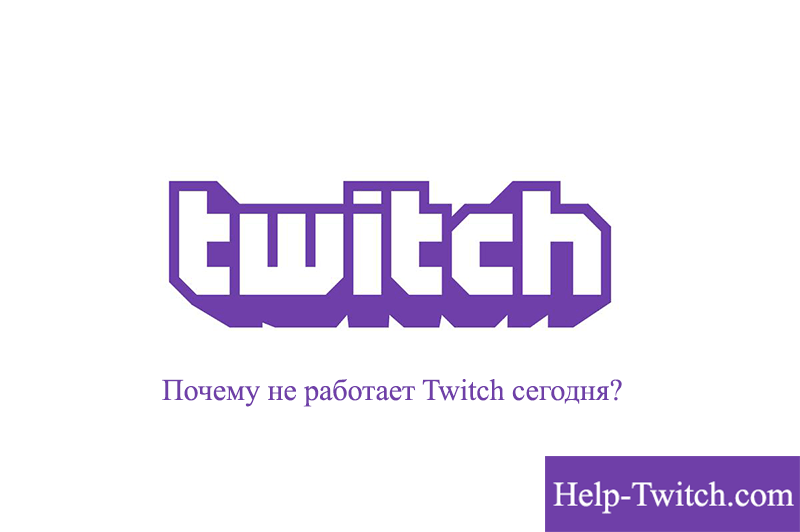 не работает twitch