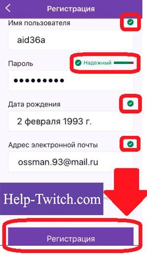 регистрация твич с телефона шаг 3