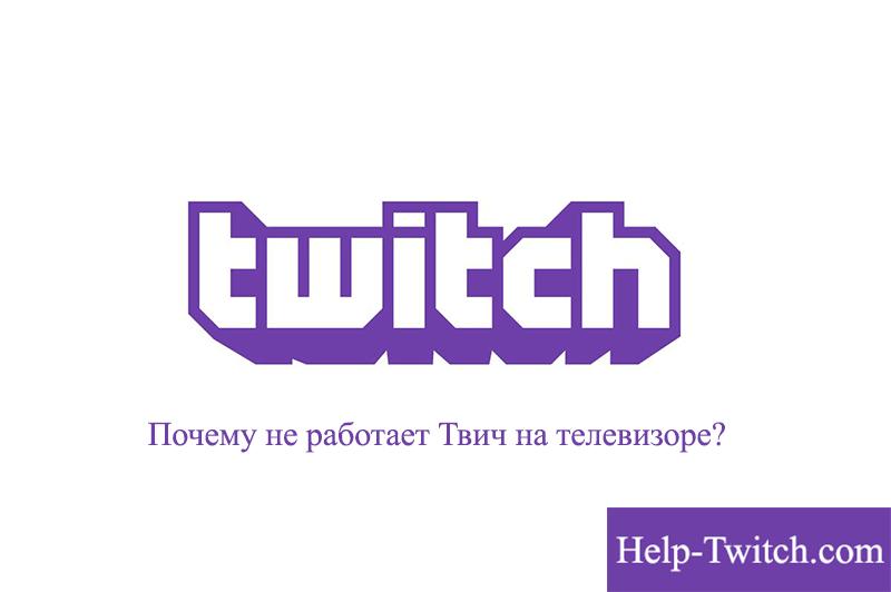 twitch не работает на телевизоре samsung