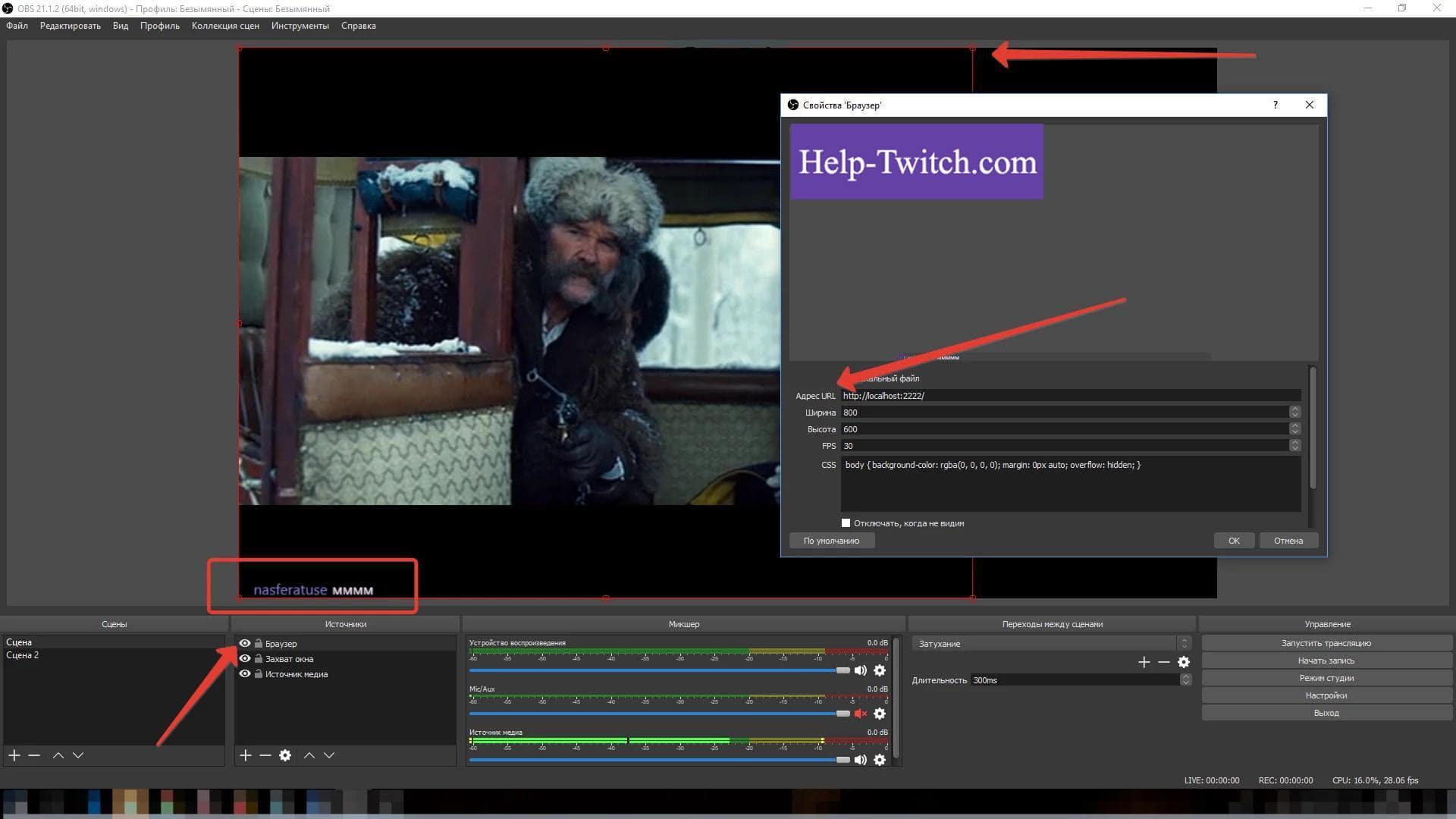 TwoRatChat и OBS Studio шаг 2