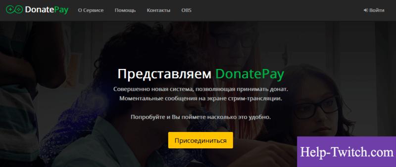 донат через DonatePay