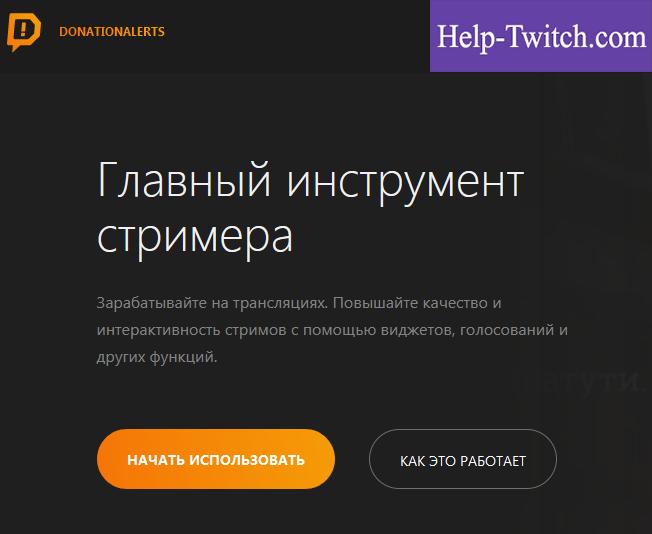 как настроить донаты на twitch через donationalerts шаг 1