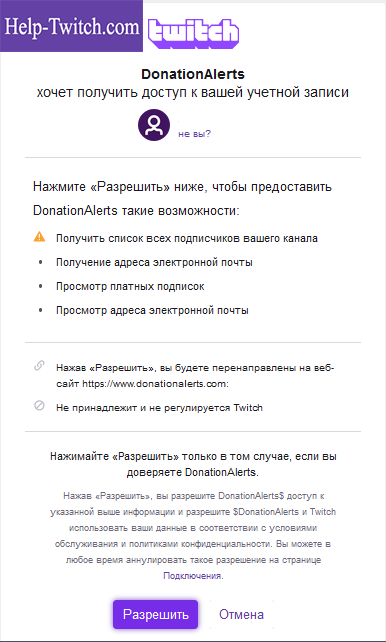 как настроить донаты на twitch через donationalerts шаг 3