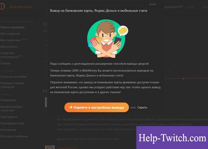 как настроить донаты на twitch через donationalerts шаг 5