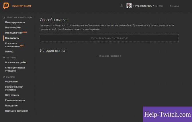 как настроить донаты на twitch через donationalerts шаг 6