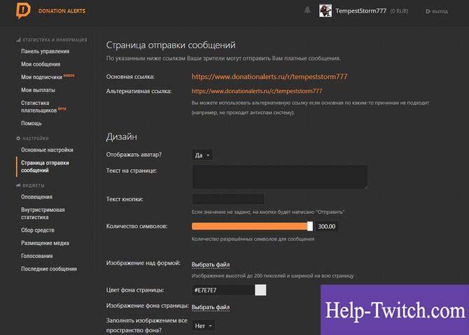 как настроить донаты на twitch через donationalerts шаг 9